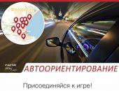 Феодосийцев приглашают на автомобильную игру