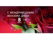 Прекрасных дам поздравляет ОМВД России по г. Феодосия с  наступающим 8 мартом!