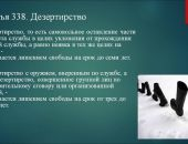 В Крыму военный суд приговорил контрактника к полутора годам колонии за дезертирство
