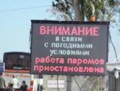 Работу Керченской паромной переправы приостановил сильный ветер