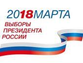 В Крыму на выборах президента РФ проголосовало более 63% избирателей