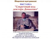 Откроется выставка «Секретный код доктора Довженко»