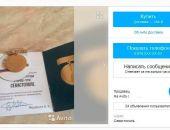 Севастопольцам, не получившим медали на выборах, предлагают их купить