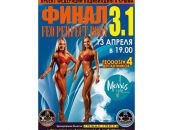 В Феодосии пройдет финал конкурса фитнес-бикини