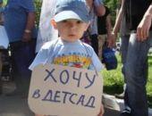 В Крыму в очереди в детсады – более 60 тысяч детей