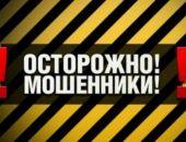 Крымчан предупреждают: мошенники могут собирать деньги под видом помощи для кемеровчан