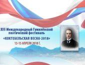Феодосия и Коктебель примут XIII Гумилевский поэтический фестиваль