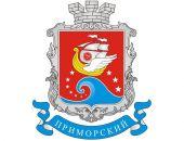 Главой администрации Приморского стала Ирина Левандовская