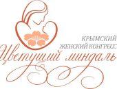 В Феодосии пройдет женский конгресс «Цветущий миндаль – 2018»
