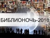 Библиотека Пивоварова приглашает на «Библионочь – 2018»