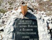 В Крымских горах на ЮБК спилили поклонный крест (фото)