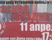 «Красная гвоздика» даст концерт ко Дню конституции Крыма