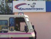 «Крымавтотранс» наказал 11 сотрудников автостанций