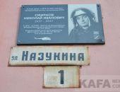 В Феодосии установили доску Заслуженному летчику-испытателю СССР