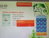 В Севастополе перестала работать электронная запись на приём к врачам в поликлиниках