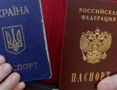 Получившие паспорта РФ крымчане могут лишиться украинского гражданства
