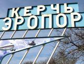 Керченский аэропорт начал принимать малые частные самолеты и вертолеты