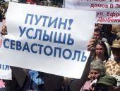 В Севастополе сегодня предприниматели проведут митинг в защиту своих прав