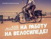 """В Крыму пройдёт акция """"На работу на велосипеде"""""""