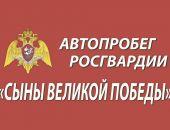 Завтра в Крыму пройдёт автопробег в честь Дня Победы