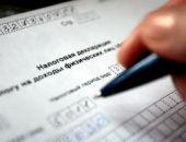 Крымчане подали более 23 тысяч налоговых деклараций