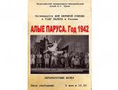 В Феодосии пройдет литературный вечер «Алые паруса. Год 1942»