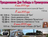 В Приморском митинг в честь Дня Победы состоится 8 мая
