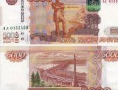 В Керчи крымчанка пыталась расплатиться в супермаркете фальшивой 5-тысячной купюрой