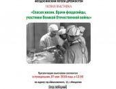 В Феодосии откроется выставка о военных медиках великой Победы