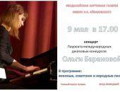В День Победы в галерее Айвазовского пройдет праздничный концерт