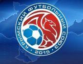 Результаты матчей 24-го тура чемпионата Премьер-лиги Крыма по футболу