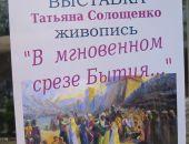 В Феодосии откроется выставки живописи Татьяны Солощенко