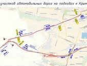 Обнародована схема дорожного движения на подходах к Крымскому мосту в Керчи