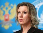 Мария Захарова на следующей неделе проведет в Керчи брифинг с сюрпризом