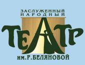 Театр им. Беляновой приглашает на спектакль