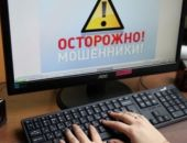 Крымчан предупреждают о новом виде мошенничества