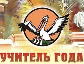 В Крыму объявили конкурс среди учителей – победители получат по 200 тыс. рублей