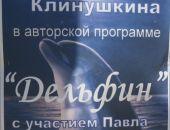 В Феодосии пройдет встреча с поэтом Светланой Клинушкиной