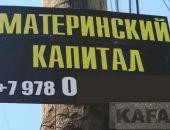 В Феодосии активизировались мошенники, обналичивающие маткапитал:фоторепортаж