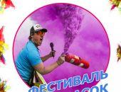 В Феодосии пройдет фестиваль красок