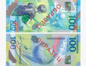 В России сегодня выпустили в оборот новую 100-рублевую банкноту