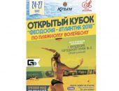 В Феодосии пройдут соревнования пляжных волейболистов