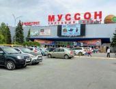 Суд закрыл крупнейший торговый центр Севастополя