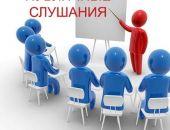 Феодосийцы смогут обсудить исполнение бюджета за 2017 год