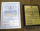 Лучшая грязелечебница России находится в Феодосии