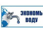 В Феодосии предлагают экономить воду при поливе
