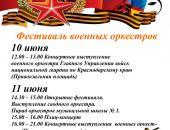 В Феодосии в воскресенье пройдет парад военных оркестров