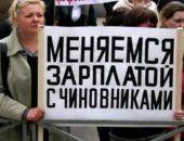 Чиновники в России захотели больше денег