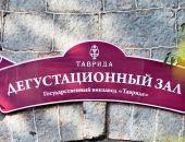 Первая в Крыму «Винная деревня» «Массандры» откроется в селе Кипарисное