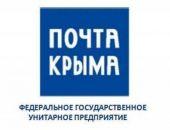«Почта Крыма» сообщила о режиме работы своих отделений с 11 по 13 и с 14 по 16 июня